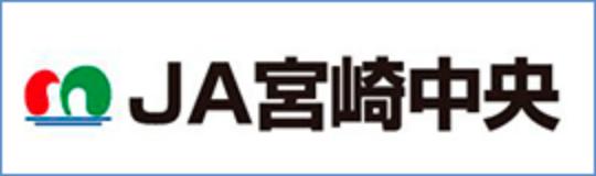 JA宮崎中央バナー